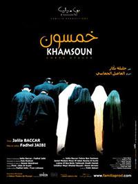 Corps otages (regia di Fadhel Jaibi, 2006)